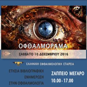 Οφθαλμόραμα 2016