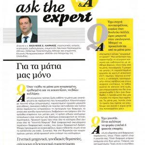 Συνέντευξη στο Περιοδικό Vita Ιουνίου