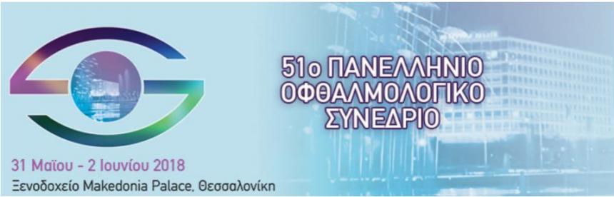 51ο Πανελλήνιο Οφθαλμολογικό Συνέδριο 2018