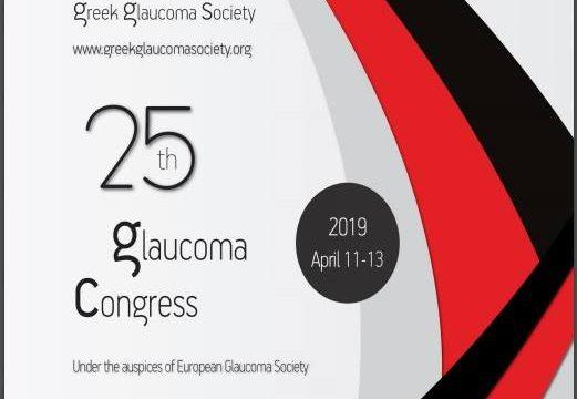 25ο Συνέδριο Γλαυκώματος,11-13 Απριλίου 2019