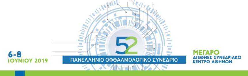 52ο Πανελλήνιο Οφθαλμολογικό Συνέδριο