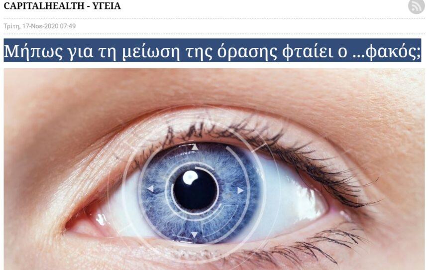 Νέα Δημοσίευση στο Capital.gr